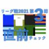 2021 関東リーグ戦 第3節 <直前チェック> … 大東大vs日本大 中央大vs法政大 など
