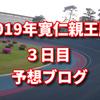 2019年G1寛仁親王牌予想ブログここにあり!穴党ばっちり!
