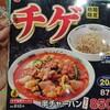 【冬季限定】日高屋のチゲ味噌ラーメンを食べてみた!なめてると痛い目みるよ!