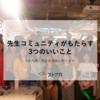 【九州】先生コミュニティがもたらす3つのいいこと<北九州 先生交流会レポート>