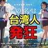 "<span itemprop=""headline"">★「君の名は。」が、台湾で日本映画の観客動員、興収で歴代1位に!</span>"