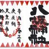 日野 八坂神社の御朱印(東京・日野市)〜新選組のふるさとで探す「ゆかり」