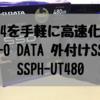 PS4を手軽に高速化! I-O DATA 外付けSSD 480GB SSPH-UT480K/R