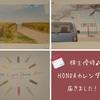 【株主優待】HONDAカレンダー2021届く!