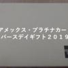 【アメックスプラチナカード・バースデイギフト2019】今年はイタリアンレザーのパスポートケース!