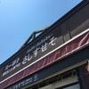【スピンオフ】札幌2泊3日・お土産の話。
