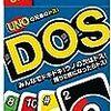 UNOの進化版カードゲーム「DOS」が出た
