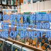 おりのおすすめ漫画紹介【王ドロボウJING】【KING OF BANDIT JING】【面白い】【絵が綺麗】