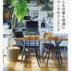 『暮らしも仕事も快適に テレワークのインテリア』 自宅に素敵なワークスペースをつくる方法