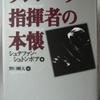シュテファン・シュトンポア「オットー・クレンペラー 指揮者の本懐」(春秋社)