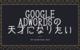 Google Adwordsの天才になりたい