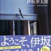 伊坂幸太郎の「重力ピエロ」や「チルドレン」を読んだ感想