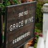 中央葡萄酒・グレイスワインのワイナリーを解説!