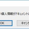 Excel「ドキュメント検査機能では削除できない~」のポップアップを止める