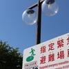 あなたの街は安全?東京23区のハザードマップで見る台風に強い街!