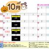 【GR姫路】10月スケシジュール変更のお知らせ