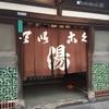 100年の歴史!東京・東日暮里の帝国湯に行きました!《銭湯めぐりシリーズ #6》