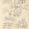 【謹賀新年】今年もよろしくお願いいたします!