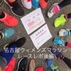 ●後編●届かなかったサブ3.5@名古屋ウィメンズマラソン2019 マラソン大会