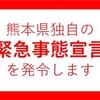 熊本県独自の【緊急事態宣言】に伴う、営業時間短縮のお知らせ