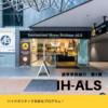 ハイクオリティで多彩なプログラム!語学学校紹介第3弾 ~International House – ALS ~