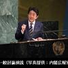 じじぃの「歴史・思想_57_国連総会北朝鮮非難演説・安倍晋三」