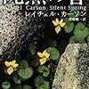いつか人も沈黙するのか 「沈黙の春」を読んだよ!