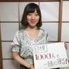 5月19日【吉村南美・1000人TVのおやすみなさい】第39回 番組告知
