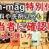 [ファムマグ付録] fam_mag summer lssue 2020特別付録