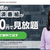 【テレビ東京の経済番組】TV TOKYO BUSINESS ON DEMAND