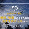 約40回のフライト経験ありの京大旅ブロガー厳選!機内で快適に過ごすためのグッズ9選!