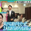 マツコ会議 2019年7月20日放送 雑感 あざしたw
