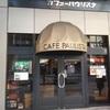 日本最古の現存カフェ「カフェーパウリスタ」に行ってみた