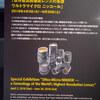 ニコンミュージアム「世界最高解像度レンズの系譜 ウルトラマイクロニッコール」行ってきた