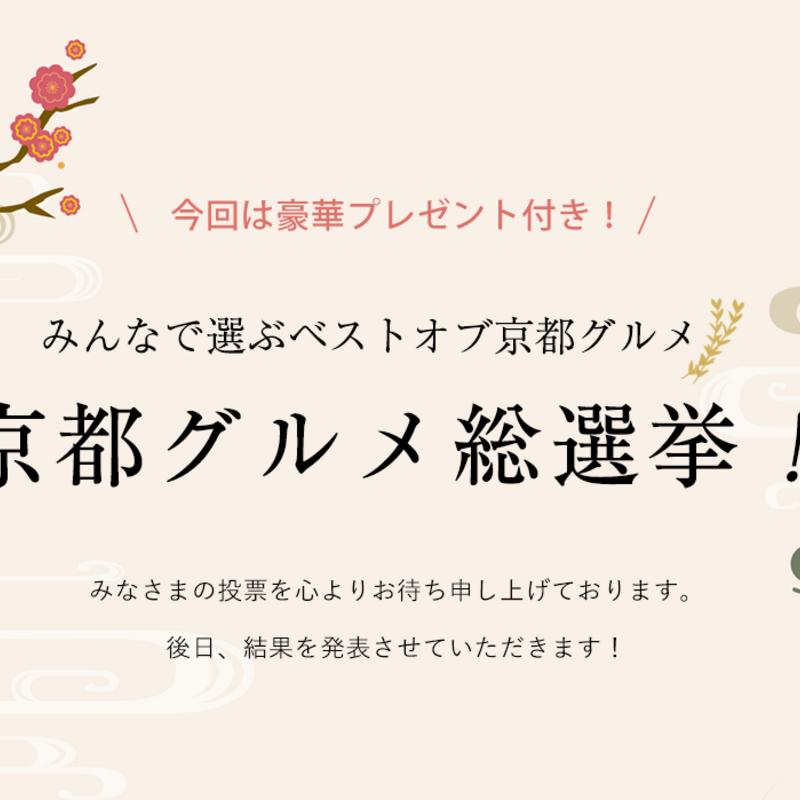 【プレゼント抽選付き】あなたの投票で京都No.1グルメが決まる!京都グルメ総選挙!