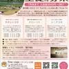 7月末まで、入会金無料キャンペーン!