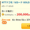 【ECナビ】楽天カードに続いて、dカードGOLDも最高還元!カード発行で20,000円分のポイント獲得!今なら99%還元中!