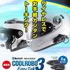コスパ抜群のインカム「COOL ROBO Easy Talk3」をシステムヘルメット(YJ-19 ZENITH)に取り付けてみた!