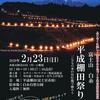 23日(火)富士山の日 富士宮周辺の棚田祭り等イベントや割引情報