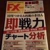 FXの雑誌を初めて買いました!