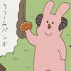 スキウサギ「角ウサギ2」