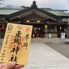 東郷神社の正月限定御朱印(令和3年)