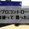 PS4 ナコン2コントローラー 半年使って思ったこと