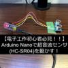 【低価格マイコン】【実装】Arduino Nanoで超音波センサ (HC-SR04)を動かす