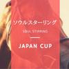 3歳牝馬のソウルスターリングはジェンティルドンナのようにジャパンカップ(2017年)を勝てるのか?