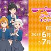 セガ限定「GOTON!」にて「ラブライブ!スーパースター!! 」キャンペーンを6月19日(土)10時から開催!