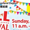 在日米陸軍 相模原総合補給廠 フォールフェスティバル 10月7日開催 ‼