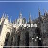 ミラノのまち歩き ~一人旅におすすめのアペリティーボ~
