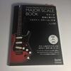 『ギターが自由に弾ける「メジャー・スケール」の本』