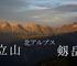 北アルプス(剱立山周辺)の印象的な場所【まとめ】